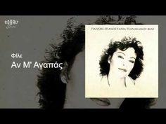 Τάνια Τσανακλίδου - Αν μ' αγαπάς - Official Audio Release - YouTube