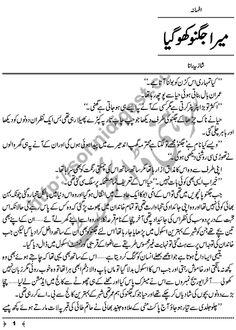Mera Jugnu Kho Gaya A Short Story by Shazia Rana Page No. 1
