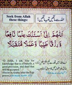 Dua's With Meaning Must Read Once - Spread Islam Duaa Islam, Islam Hadith, Islam Quran, Alhamdulillah, Muslim Love Quotes, Beautiful Islamic Quotes, Religious Quotes, Islamic Phrases, Islamic Messages