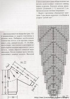 схемы вязания круглой кокетки спицами — Рамблер-Поиск