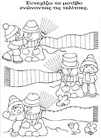 Winter Worksheets For Kindergarten Letter C Preschool, Preschool Kindergarten, Preschool Activities, Fun Math Worksheets, Kindergarten Worksheets, Rhyming Pictures, French Teaching Resources, Preschool Coloring Pages, Coloring Books