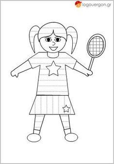 #logouergon #prografikes_askiseis Ασκήσεις χρήσης μολυβιού – μαρκαδόρου ,Τένις