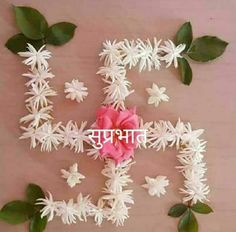 Morning Msg, Good Morning All, Good Morning Flowers, Happy Morning, Good Morning Photos, Good Morning Friends, Good Morning Wishes, Hindi Good Morning Quotes, Morning Greetings Quotes