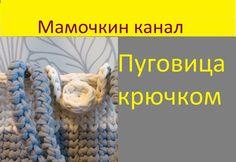 Вязаная пуговица Вязание крючком для начинающих