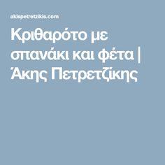 Κριθαρότο με σπανάκι και φέτα | Άκης Πετρετζίκης