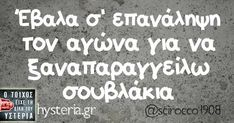 Funny Greek, Lol, Math Equations, Smileys, Humor, Words, Quotes, Greek, Quotations