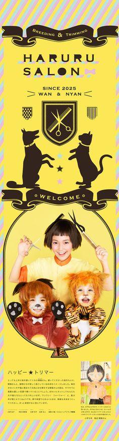 what lol why is this so kawaii? Design Girl, Web Design, Layout Design, Logo Design, Japanese Graphic Design, Japan Design, Poster Ads, Print Layout, Typography Logo