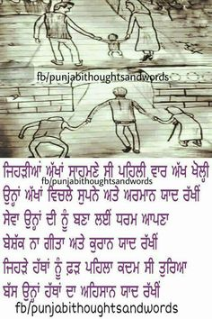 Love u beiby bapuu Avleen kaur Love U Mom, Mom And Dad, Deep Words, True Words, One & Only, Punjabi Culture, Indian Quotes, Punjabi Quotes, Love Pictures