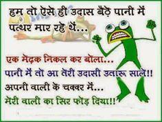 Funny Hindi Shayari with Picture #HindiShayari #FunnyShayari