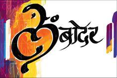 Lambodara- Lord Ganesha Ganesha Tattoo, Ganesha Art, Marathi Calligraphy, Calligraphy Art, Janmashtami Celebration, Lord Ganesha Paintings, Rune Symbols, Hindu Art, Indian Gods