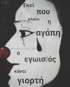 Greek Quotes, Mindfulness, Songs, English, English Language, Song Books, Consciousness