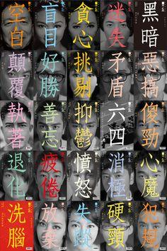 2012年偽廣告雜誌《黑紙》補購 « 【黑紙】 Graphic Design Posters, Graphic Design Inspiration, Drive Poster, Creative Communications, Simple Poster, Chinese Design, Poster Layout, Typographic Design, Creative Posters