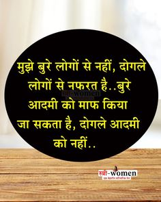 School Life Quotes, Life Truth Quotes, Hindi Quotes On Life, Good Life Quotes, Good Morning Quotes, Good Thoughts Quotes, Deep Thoughts, Motivational Picture Quotes, Inspirational Quotes