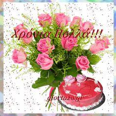 Στείλε ευχές γιορτής και γενεθλίων στα αγαπημένα σας προσωπα.:) Beautiful Roses, Floral Wreath, Happy Birthday, Wreaths, Table Decorations, Home Decor, Anna, Dios, Jewels