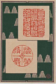 Inkan ; Japanese woodblock print ( 1912- )