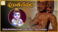Why And How Did Lord Krishna Kill Demoness Puthana   Dhanurmasam Special...