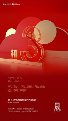 12 Gfx Design, Page Design, Layout Design, Chinese New Year Design, New Year Illustration, New Year Designs, New Years Poster, Cosmetic Design, Promotional Design