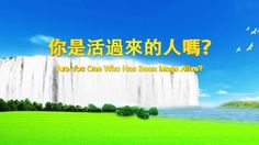 """【Almighty God】【The Church of Almighty God】【Eastern Lightning】Almighty God's Utterance """"Are You One Who Has Been Made Alive""""_C"""