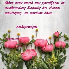 Greek Quotes, Good Morning, Facebook, Night, Buen Dia, Bonjour, Good Morning Wishes