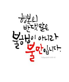 The opposite concept of Happiness is not a misfortune but a complaint.  반대 개념의 단어 Wise Quotes, Famous Quotes, Great Quotes, Inspirational Quotes, Blessing Words, Good Sentences, Healing Words, Cool Words, Life Lessons
