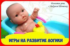 ☀Игры на развитие логического мышления.  ✔Подбери одежду  Вам потребуются: одежда для куклы, кукла. Расскажите малышу, что его кукла с утра раскапризничалась и не может выбрать себе платье. «Помоги, пожалуйста, кукле одеться». Кукла в ваших руках капризничает: «Я хочу желтое плате!». Попросите малыша найти среди одежды желтое платье. Посмотрев на платье, кукла передумала: «Нет, не хочу желтое платье, хочу синий сарафан!» и т.д. Когда кукла все же выберет себе одежду, предложите ребенку…