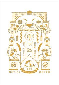 猫ヲ読ム 文筆家・漫画家が綴る、ネコセトラ Gfx Design, Layout Design, Design Art, Print Design, Logo Design, Japanese Logo, Japanese Graphic Design, Graphic Pattern, Kalender Design