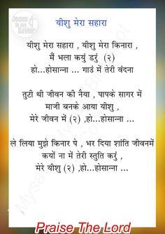 Yeshu Mera Sahara, Yeshu Mera Kinara Mein Bhala Kyo Daru Jesus song Lyrics // येशु मेरा सहारा , येशु मेरा किनारा में भला क्यों डरु