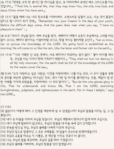 하나님을 알자 *2013.9.13 청년모임 용