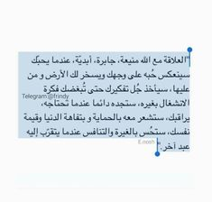 Arabic English Quotes, Islamic Love Quotes, Arabic Quotes, Holy Quotes, Life Quotes, Allah Love, Beautiful Arabic Words, Talking Quotes, Sweet Words