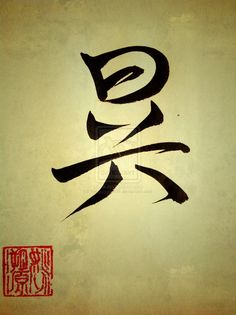 Hao2 , limitless by Yaoyaoyao5168.deviantart.com on @deviantART