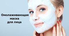 Омолаживающая маска от английских косметологов. Рецепт, проверенный десятками поколений.