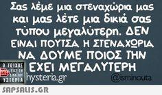 αστειες εικονες με ατακες Greek Memes, Funny Greek Quotes, Funny Picture Quotes, Funny Quotes, Funny Images, Funny Pictures, Laughing Quotes, Cheer Up, Stupid Funny Memes