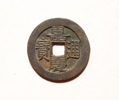 A Jia Qing Tong Bao (嘉慶通寶) 1 cash coin cast in the Board of Revenue (BoR - 户部) Mint in Beijing, during the reign of Emperor Jiaqing AD). in size; grams in weight. Copper Coin, Bao, Emperor, Beijing, Reign, Coins, It Cast, Money, History