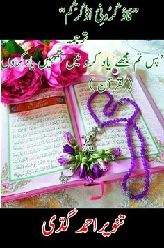 ''فَاذْ کُرُونِیْ اَذْکُرْکُم'' 💕💕 ترجمہ 'پس تم مجھے یاد کرو میں تمہیں یادکروں گا (القرآن ) 🌸