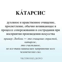 Катарсис Diy Pinterest, Pinterest Images, Wedding Pinterest, Zen Quotes, Funny Quotes, The Words, Intelligent Words, Challenges To Do, Dictionary Definitions