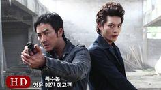 특수본 (SIU, 2011) 영문 메인 예고편 (Eng Main Trailer)