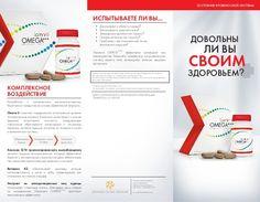 Лэминайн омега брошюра by Светлана Разоренова via slideshare