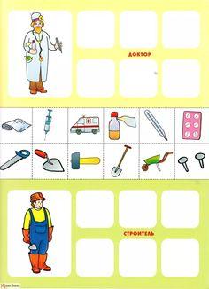 Printable Preschool Worksheets, Kids Learning Activities, Worksheets For Kids, Preschool Crafts, Toddler Activities, Preschool Activities, Constancia Perceptual, Cute Powerpoint Templates, Community Helpers Preschool
