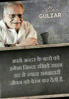48210756 Pin on Gulzar quotes Shyari Quotes, Motivational Picture Quotes, Sufi Quotes, People Quotes, True Quotes, Words Quotes, Inspirational Quotes, Qoutes, Quotes Images