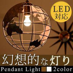 ペンダントライト・地球儀・照明・ペンダントランプ・ライト・ランプ・天井照明・間接照明・照明器具明り・明かり・灯り・灯かり