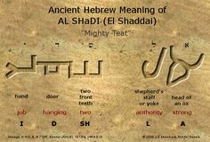 """The Meaning of AL SHaDI (El Shaddai) in Ancient Hebrew - """"Mighty Teat"""" – Yehweh Not Yahweh"""