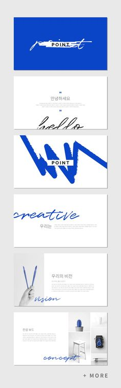 포인트 PPT 템플릿 #ppt #powerpoint #keynote #simple #minimal #business #marketing #portfolio
