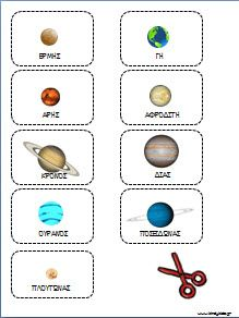 Φυλλα εργασίας για τους πλανήτες και το διαστημα για το νηπιαγωγείο Space Classroom, Classroom Themes, Planet Sun, Space Projects, Kid Spaces, Solar System, Preschool Activities, Kids Learning, Worksheets