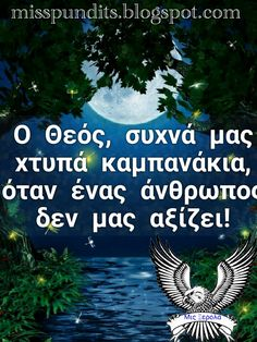 Greek Quotes, Inspirational Quotes, Messages, Feelings, Nice, Words, Life Coach Quotes, Inspiring Quotes