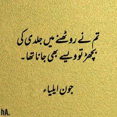 mehran khan on TikTok Urdu Funny Poetry, Poetry Quotes In Urdu, Best Urdu Poetry Images, Urdu Poetry Romantic, Love Poetry Urdu, Urdu Quotes, Poetry Famous, Sufi Quotes, Islamic Quotes