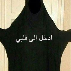 Funny Photo Memes, Funny Picture Jokes, Funny Reaction Pictures, Memes Funny Faces, Funny Video Memes, Crazy Funny Memes, Arabic Funny, Funny Arabic Quotes, Arabic Memes