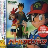 Pocket Monsters Ag Opening & Ending Themes [CD]