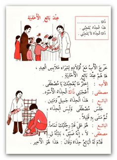Arabic Language, Learning Arabic, Arabic Quotes, Grammar, Vocabulary, Words, Kindergarten Portfolio, Antique Books, Language