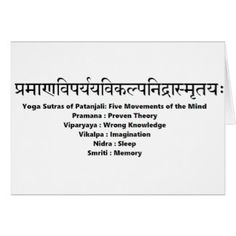 42 Best Patanjali Yoga Sutras Images Yoga Sutras Patanjali Yoga Patanjali Yoga Sutras