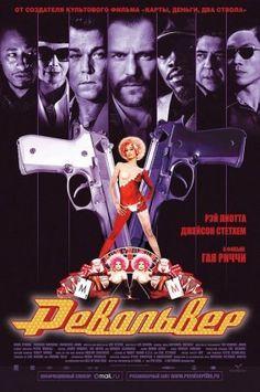 FeedPlace-лучшие фильмы и видео для вас!: Револьвер